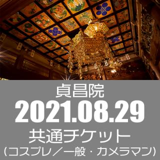 08月29日(日)開催『ココフリ at 貞昌院』