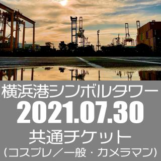 07月30日(金)開催『Cocofuri BLUE(No room)at 横浜港シンボルタワー』