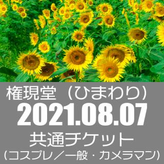 08月07日(土)開催『ココフリ at 権現堂(ひまわり)』
