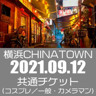 09月12日(日)開催『ココフリat横浜CHINATOWN』