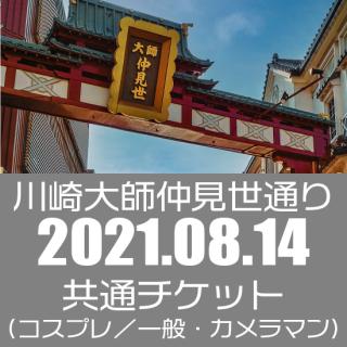08月14日(土)開催『Cocofuri BLUE(No room)in 川崎大師仲見世通り(風鈴市)』
