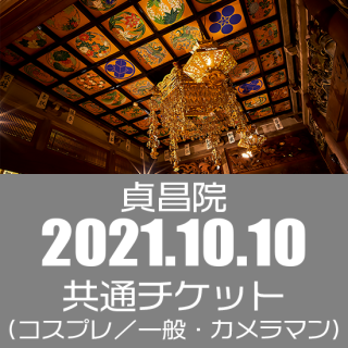 10月10日(日)開催『ココフリベーシックat貞昌院』