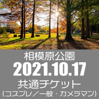 10月17日(日)開催『ココフリノールームat相模原公園』