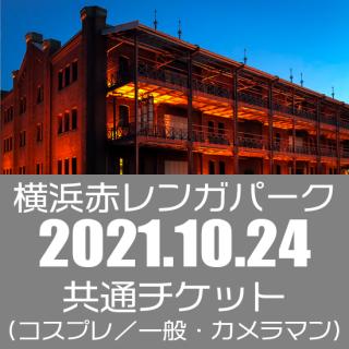 10月24日(日)『ベーシックat赤レンガ』
