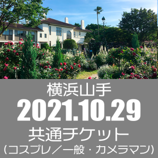 10月29日(金)開催『ココフリベーシックat横浜山手』