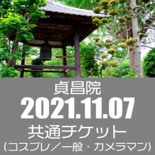 11月07日(日)『ベーシックat貞昌院』