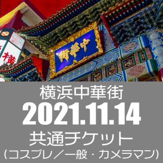 11月14日(日)『ベーシックat中華街』