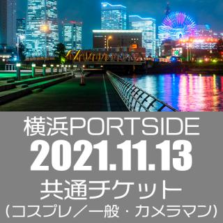 11月13日(土)『ベーシックatPORTSIDE』