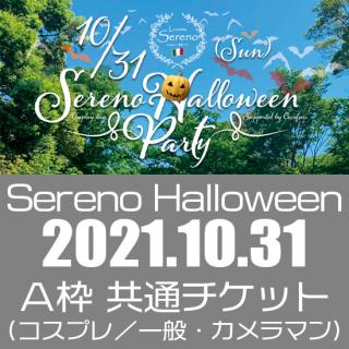 10月31日(日)『Sereno Halloween Party A枠』