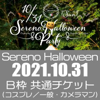 10月31日(日)『Sereno Halloween Party B枠』