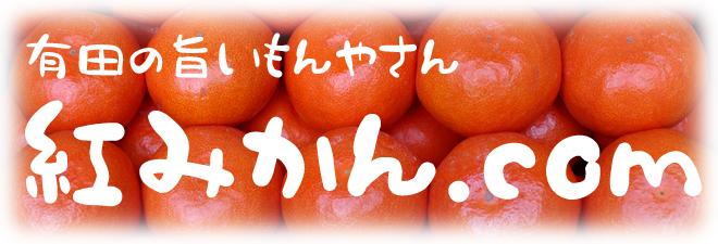 紅みかん.com 和歌山紅みかん有田みかん農家直送店