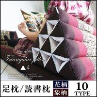 送料無料 三角枕 読書枕 足枕 4段 スタンダードタイプ 花柄 象柄