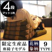送料無料 三角枕 4段 マット1枚 スタンダードタイプ 花柄 象柄