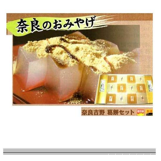 奈良土産 奈良吉野 葛餅セット ●関西産直品●事前振込<代引不可商品>