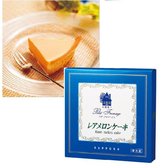 北海道土産 レアメロンチーズケーキ ●北海道産直品●事前振込<代引不可商品>