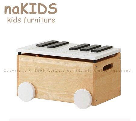■naKIDS(ネイキッズ)■ ピアノ型おもちゃ箱 天然木使用で大人気キッズファニチャーシリーズ