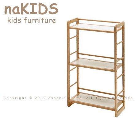 ■naKIDS(ネイキッズ)■ 天然木使用で大人気キッズ用家具 棚の高さが調整できる3段ラック