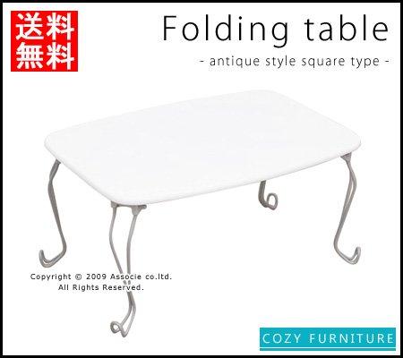 ■送料無料■<55%OFF>折りたたみ式テーブル 角型アンティーク調テーブル ホワイト
