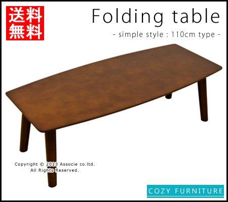 ■送料無料■<56%OFF>シンプルフォールディングテーブル110cm DBR 全2色