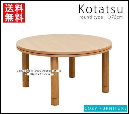 ■送料無料■<54%OFF>テーブルとしても◎な円形こたつΦ75cm 継脚式のモダンコタツ NA 全2色