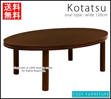 ■送料無料■<58%OFF>テーブルとしても◎ オーバル型こたつ120cm幅 継脚式のモダンコタツ BR 全2色