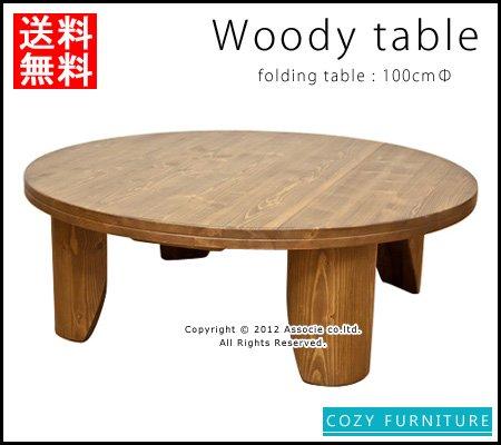 ■送料無料■<59%OFF>高級感・重量感◎ 浮造りラウンドテーブルФ100cm 折りたたみテーブル