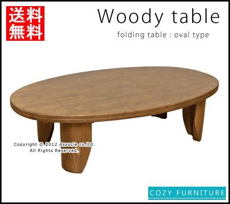 ■送料無料■<59%OFF>高級感・重量感◎ 浮造りテーブル オーバル型 折りたたみテーブル