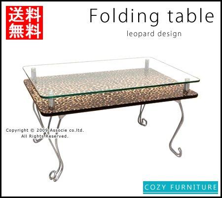 ■送料無料■<64%OFF>お姉系 ヒョウ柄折りたたみテーブル 猫脚もポイントです♪ GD 全3色