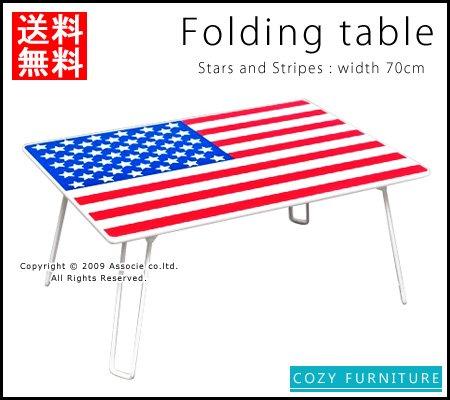 ■送料無料■<67%OFF>超個性派の折りたたみテーブル70cm幅 お部屋のアクセントに◎ 米国旗タイプ