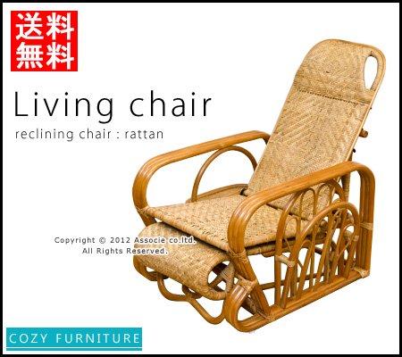 ■送料無料■<63%OFF>ラタン製3段階リクライニングチェア オットマン付き 軽くて涼しげな籐製家具