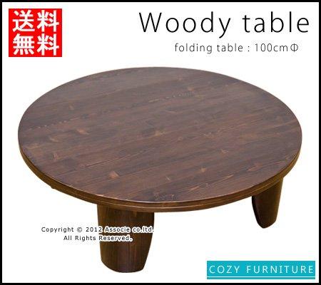 ■送料無料■<67%OFF>高級感・重量感◎ 浮造りラウンドテーブルФ100cm 折りたたみテーブル DBR