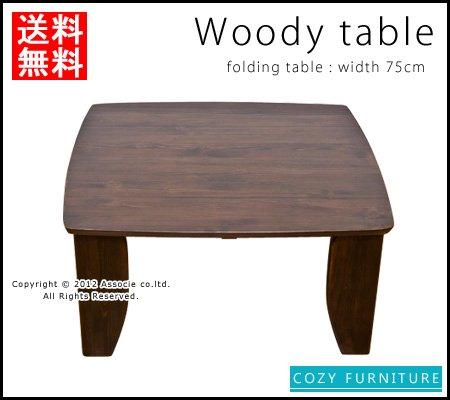 ■送料無料■<68%OFF>高級感・重量感◎ 浮造りテーブル75cm幅 スクエア型 折りたたみテーブル DBR