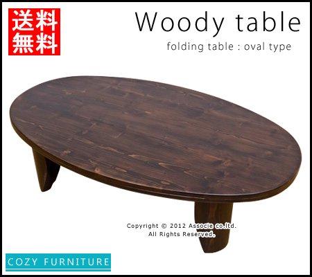 ■送料無料■<66%OFF>高級感・重量感◎ 浮造りテーブル オーバル型 折りたたみテーブル DBR