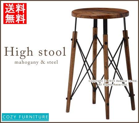 ■送料無料■<24%OFF>マホガニー使用のデザイン性の高いハイスツール 高さ65cm ヴィンテージスタイル…
