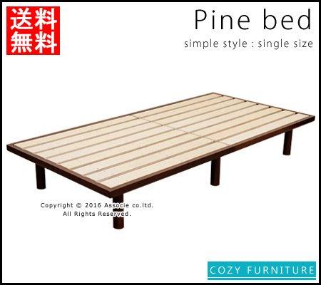■送料無料■<67%OFF>シンプルデザインのシングルベッド すのこベッドなので通気性◎です DBR 全3色