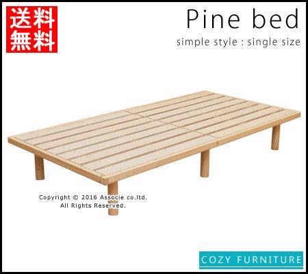 ■送料無料■<67%OFF>シンプルデザインのシングルベッド すのこベッドなので通気性◎です NA 全3色