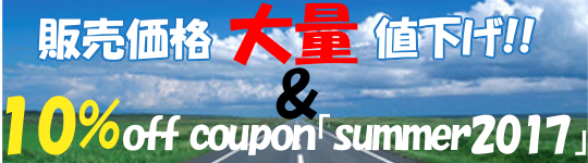 coupon code summer2017