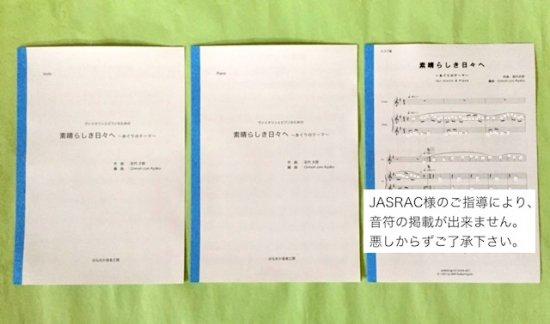 ヴァイオリンとピアノのための「素晴らしき日々へ~あぐりのテーマ~」楽譜