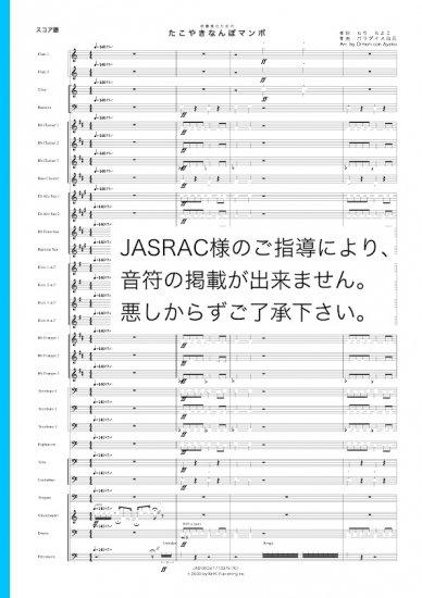 吹奏楽のための「たこやきなんぼマンボ」楽譜(「おかあさんといっしょ」より)