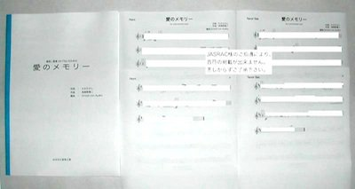 愛のメモリー/松崎しげる(Hr,TSx)