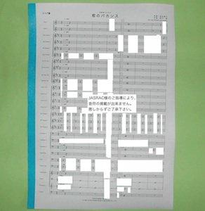 恋のバカンス/ザ・ピーナッツ(吹奏楽編成楽譜)