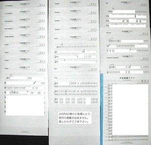 宇宙戦艦ヤマト/宮川泰(ビッグバンド編成楽譜)