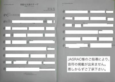 残酷な天使のテーゼ/高橋洋子(無伴奏Sopリコーダーソロ楽譜)