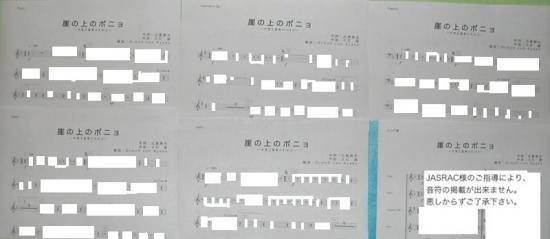 崖の上のポニョ/久石譲(木管五重奏)