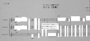 さくら(合奏)/森山直太朗(Cl3重奏)