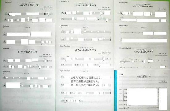ルパン三世のテーマ/大野雄二(Tb4重奏)