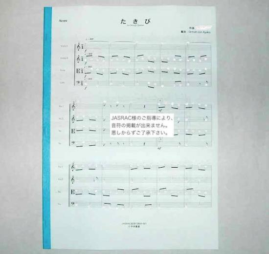 弦楽四重奏のための「たきび」アンサンブル楽譜スコア表紙