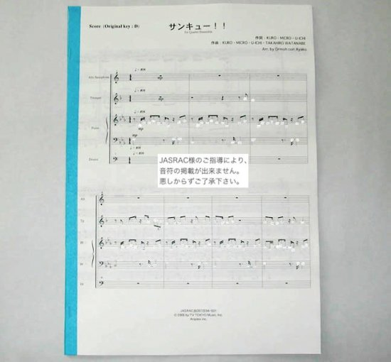 四重奏のための「サンキュー!!」アンサンブル楽譜スコア表紙