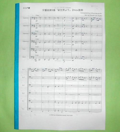 バリチューバ六重奏のための 交響曲第9番「新世界より」第2楽章抜粋アンサンブル楽譜スコア表紙