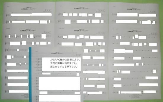 炎神戦隊ゴーオンジャー/岩崎貴文(管楽6重奏)